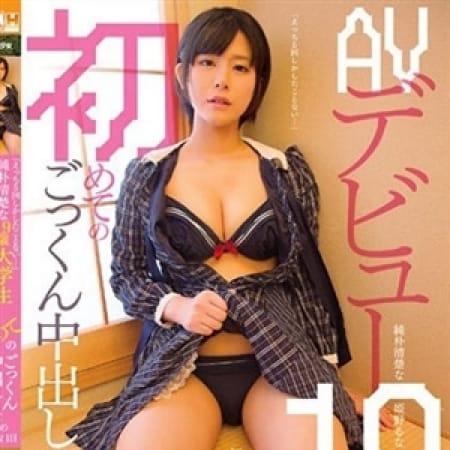 姫野るな【プレミアAV嬢】|SCREEN(スクリーン) - 徳島市近郊派遣型風俗