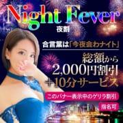 ※~Night Fever~ 合言葉は『今夜会わnight♪』|神戸デリヘルクリスタル