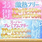 ☆お安くお得orプレミア嬢!選べる二つのフリーイベント♪|神戸デリヘルクリスタル
