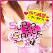 「お得祭♪」10/18(木) 01:17   スーパーグレイスin川崎のお得なニュース