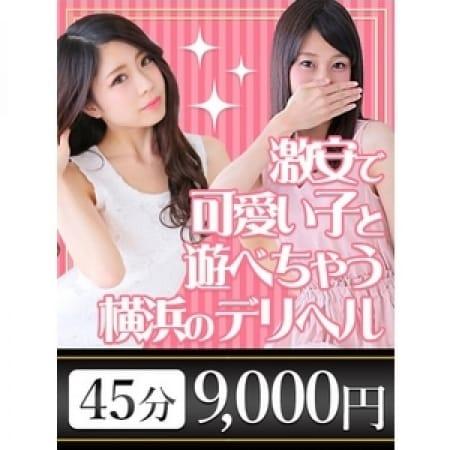 「短いコースに長いコースも激安でご案内♪」10/23(月) 02:45 | 横浜フローレスのお得なニュース