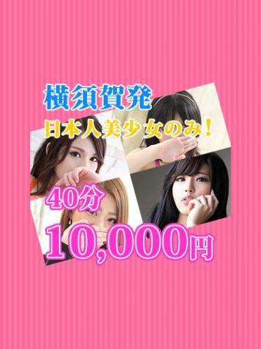 ぷらちな!|横須賀プラチナコレクション - 横須賀風俗