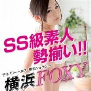 「【65分16,000円!】お客様感謝祭!!!」11/12(月) 13:22 | 横浜FOXYのお得なニュース