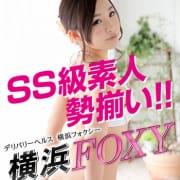 「フォクシーグループお客様感謝祭!!!」04/20(金) 10:01   横浜FOXYのお得なニュース