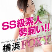 「フォクシーグループお客様感謝祭!!!」06/04(木) 10:01   横浜FOXYのお得なニュース