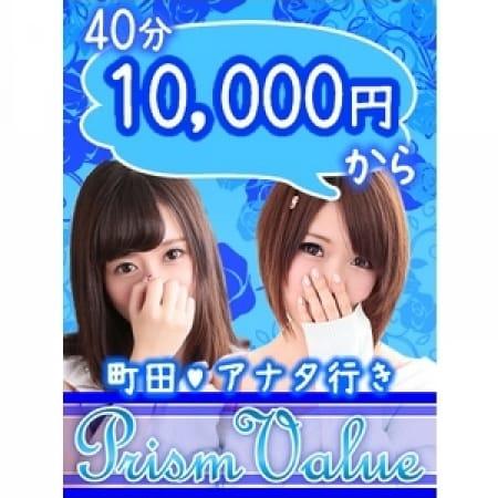「ネット指名料割引イベント開催中」09/21(木) 00:28 | 町田プリズムバリューのお得なニュース