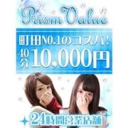 「ネット指名料割引イベント開催中」11/27(金) 03:37 | 町田プリズムバリューのお得なニュース