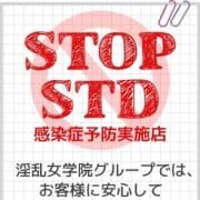 「駅チカ人気風俗ランキング ◎Stop STD!◎」07/15(日) 19:45   神戸淫乱女学院のお得なニュース