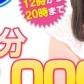 白いぽっちゃりさん 仙台店の速報写真