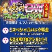 「☆GWイベントはこうでなくっちゃ☆」05/09(日) 21:43 | 白いぽっちゃりさん 仙台店のお得なニュース