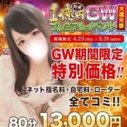 「☆GWイベント価格☆」05/09(日) 22:13 | 白いぽっちゃりさん 仙台店のお得なニュース