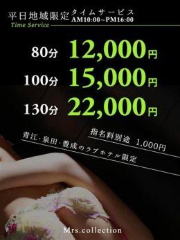 タイムサービス | ミセスコレクション - 岡山市内風俗