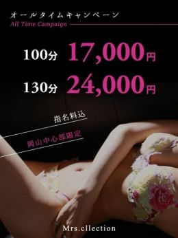 オールタイムキャンペーン | ミセスコレクション - 岡山市内風俗