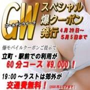 「ゴールデンウィークス限定ペシャルクーポン」05/05(水) 20:08   ダンシングおっぱいTEAM爆のお得なニュース