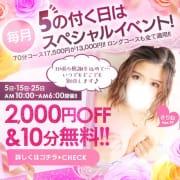 激割 オールコース 2000円引き+10分延長無料!ドリームキッス♪♪ 夢-chu
