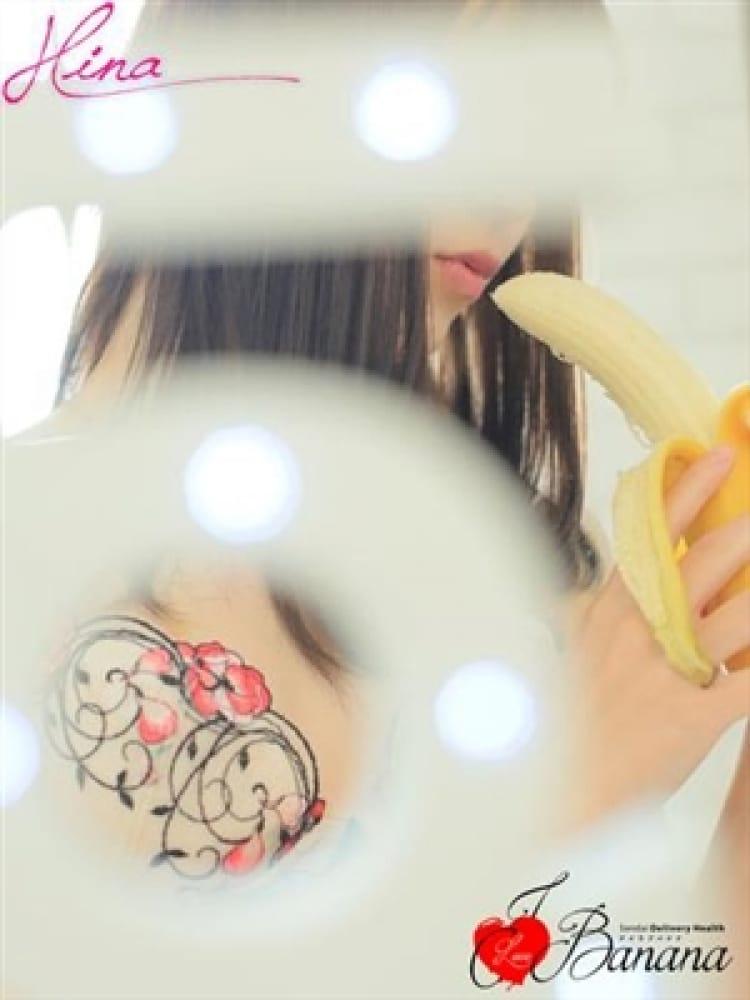 Hina-ひな-(I LOVE バナナ)のプロフ写真6枚目