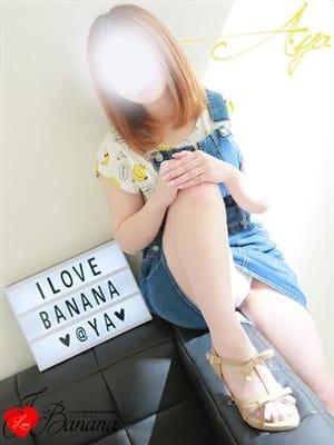 あやちゃん|I LOVE バナナ - 仙台風俗