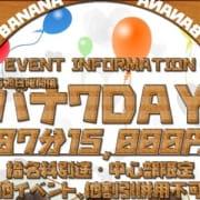 「毎週日曜日は『バナ7DAY』開催!!」09/21(金) 22:55 | I L B-アイラブバナナ-のお得なニュース