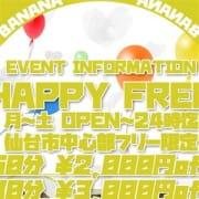 「【HAPPY☆FREE】50分10,000円~」10/15(月) 21:05 | I L B-アイラブバナナ-のお得なニュース