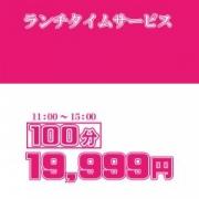 ランチタイムサービス☆彡|JKドリーム学園 岡山校 - 岡山市内風俗