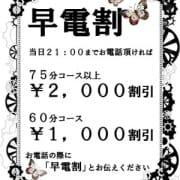 「本日限定割引・総額より¥3000引き!」04/20(金) 19:39 | Rouge et Noir (ルージュ・ト・ノワール)のお得なニュース