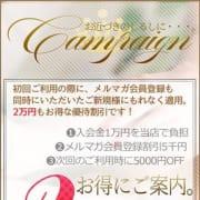 「ご新規様優待大型割引2万円もお得!」07/16(木) 22:33 | TRIPLE CROWNのお得なニュース