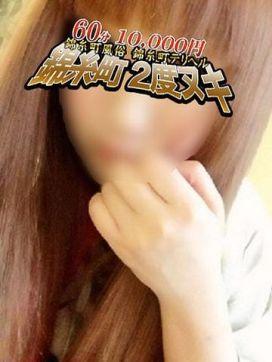 あゆ|60分10,000円 錦糸町2度ヌキで評判の女の子