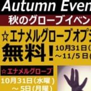 「秋のグローブイベント!エナメルグローブオプション無料」10/30(火) 20:25 | 痴女M性感カリスマのお得なニュース