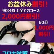 「お盆休み割引!」08/07(金) 17:57 | 痴女M性感カリスマのお得なニュース