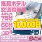 ☆フリーで60分11千円♪☆|ラブココ - 名古屋風俗