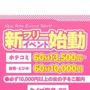 ☆フリーで60分10千円♪☆|ラブココ - 名古屋風俗