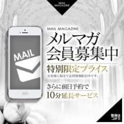 「☆メルマガ会員様の超特権!」05/27(水) 09:00 | ラブマシーン東広島のお得なニュース