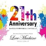 「西条町がEVENT対象!お得イベントが始まります」09/16(水) 18:26   ラブマシーン東広島のお得なニュース