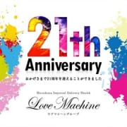 「OPENから発動開始!超お得イベントが始まります☆」09/18(金) 19:01 | ラブマシーン東広島のお得なニュース