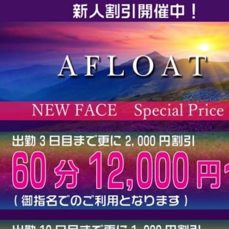 「新人割引キャンペーン開催中♪60分12,000円」10/30(月) 14:54 | アフロート AFLOATのお得なニュース