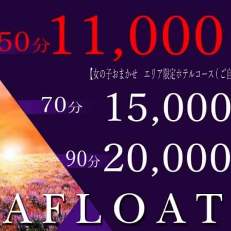 「アフロート割引~AFLOAT~♪ 60分15,000円➡なんと50分11,000円!!」10/30(月) 14:56 | アフロート AFLOATのお得なニュース