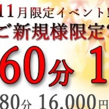 「11月限定イベント割引!!!60分11,000円!!!」10/31(火) 12:55 | アフロート AFLOATのお得なニュース