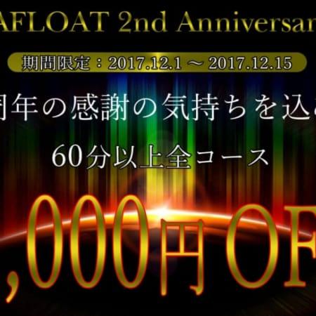「祝2周年記念イベント♪ アフロート割~AFLOAT~♪」10/31(火) 12:55 | アフロート AFLOATのお得なニュース