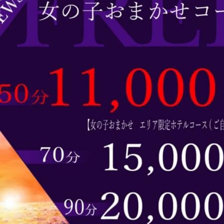 「アフロート割~AFLOAT~♪50分11,000円!!!」04/01(日) 11:50 | アフロート AFLOATのお得なニュース