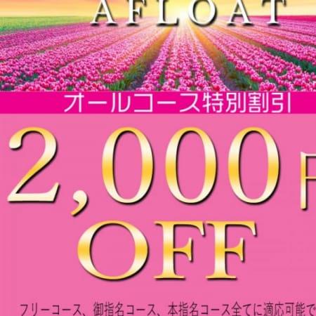 「アフロート割引~AFLOAT~♪」12/31(日) 00:27 | アフロート AFLOATのお得なニュース