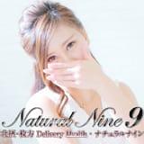 Natural Nine (ナチュラル9) - 枚方・茨木風俗