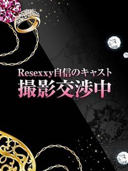 みすず | Resexxy騎士 - 太田風俗