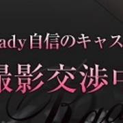 あ い|Rady - 太田風俗