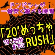 「大チャンス!ALL TIME!」10/18(木) 19:28 | ドンピシャフル~ちゅのお得なニュース