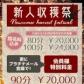 ドンピシャフル~ちゅの速報写真