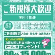 「新規の利用で60分¥15000コミコミプランが登場♪」12/11(火) 03:00 | ドンピシャフル~ちゅのお得なニュース