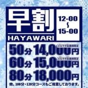 「新イベント!超お得★早番り★」12/11(火) 10:00 | ドンピシャフル~ちゅのお得なニュース