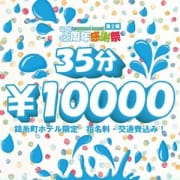 「3周年祭イベント!35分¥10,000!!」03/26(火) 03:41   ドンピシャフル~ちゅのお得なニュース