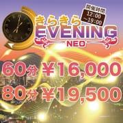 「お得なイベント!きらきらEvening!!」07/09(木) 10:05 | ドンピシャフル~ちゅのお得なニュース