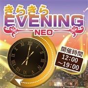 「12時~19時はきらきらEvening!」07/09(木) 14:30 | ドンピシャフル~ちゅのお得なニュース